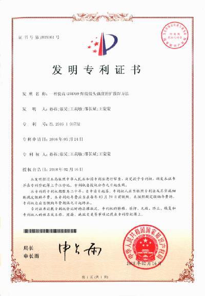 专利(提高焊接强度的扩散焊方法)